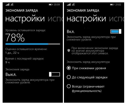 как сэкономить заряд батареи смартфона lumia