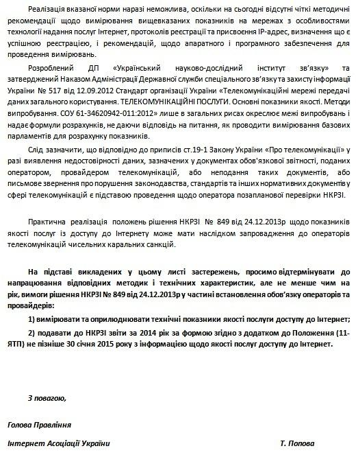 Качество телеком услуг в Украине измерят по несуществующей   практике это приведет к многочисленным карательным санкциям относительно провайдеров ИнАУ обратилась к главе НКРСИ Александру Животовскому с письмом