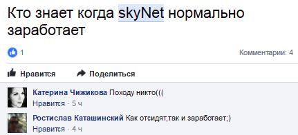 Провайдера Sky Net обвиняют в создании террористической группы