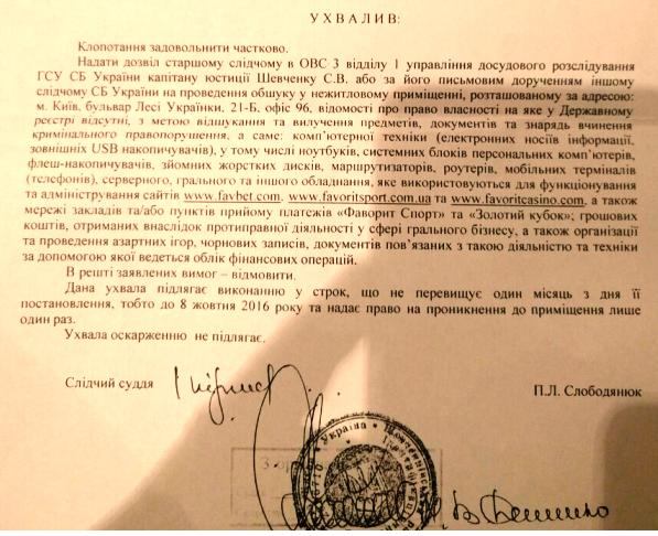 Фаворит спорт букмекерская контора украина ставки на спорт не работает