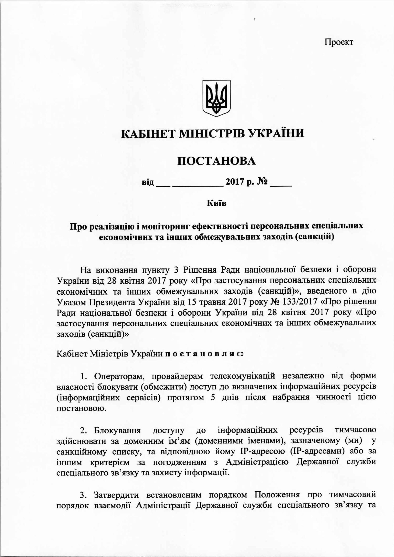 Механизм блокировки ВКонтакте, Одноклассников и Яндекса.