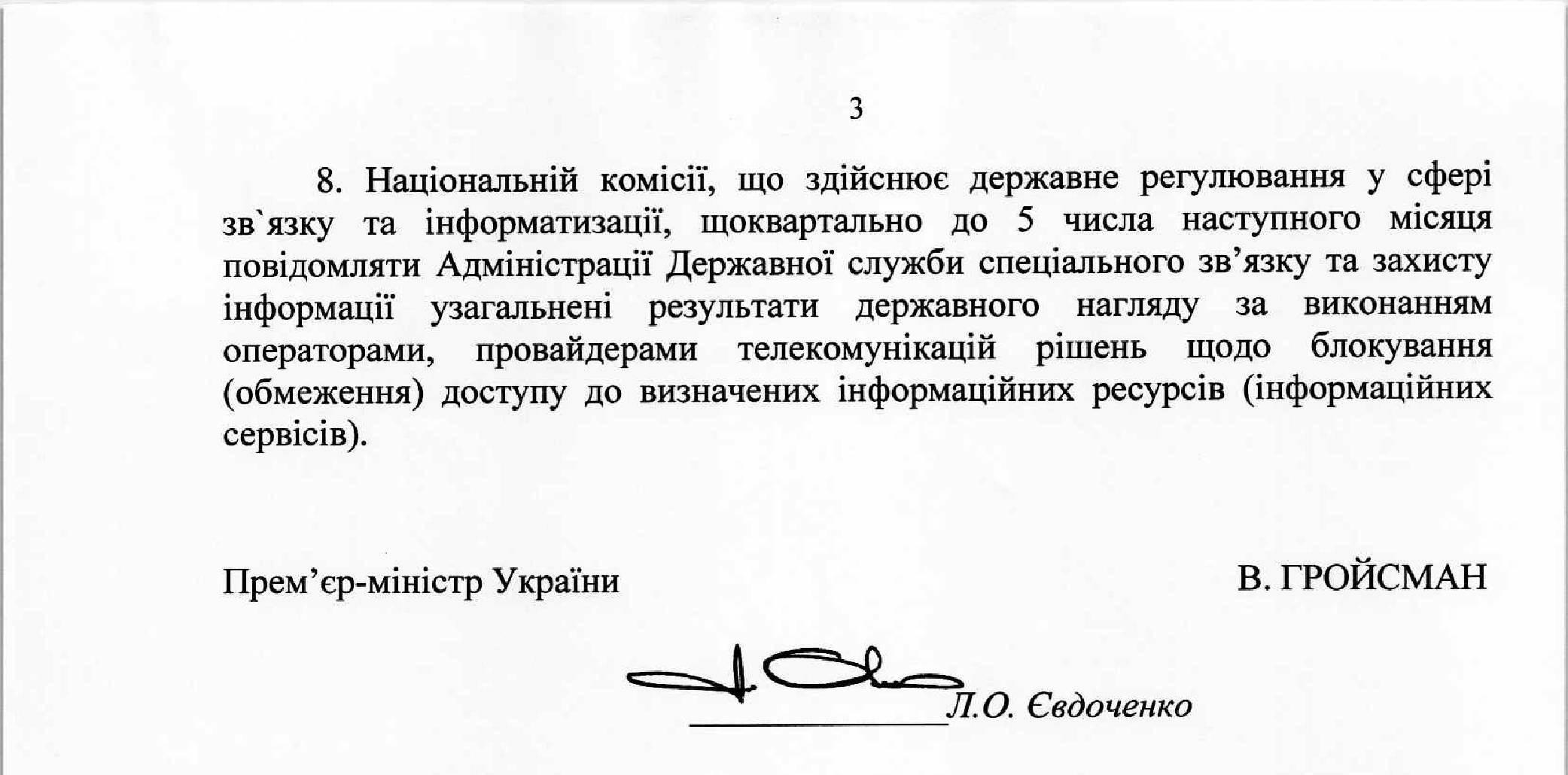 ГСССЗИ разработала механизм блокировки российских сайтов