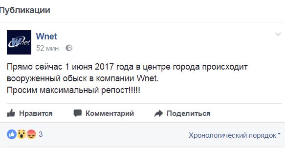 Картинки по запросу В Киеве начался вооруженный захват офиса провайдера