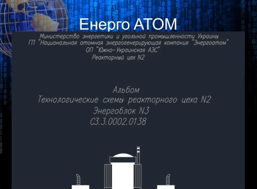 Energoatom6.jpg (94 KB)