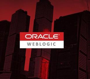 На серверы Oracle WebLogic совершен ряд кибератак