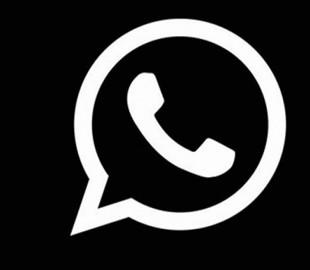 Темный режим в WhatsApp может появиться в ближайшее время