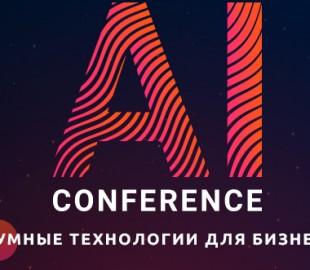 В Киеве пройдёт AI Conference – конференция по искусственному интеллекту