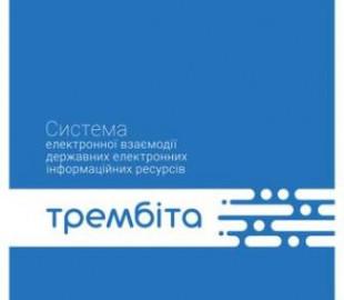 В Украине наконец-то заработала «Трембита»