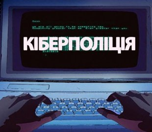 Киберполиция обезвредила группу хакеров, укравших со счетов украинцев 5 млн гривен