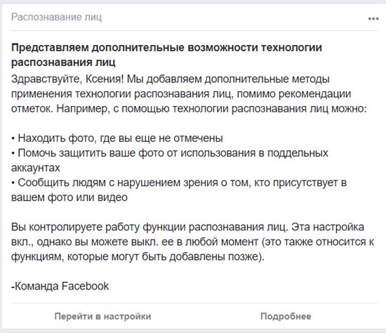 Фейсбук запустил новейшую функцию распознавания лиц