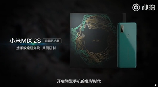 Xiaomi-Mi-MIX-2S-Emerald-Green.png (159 KB)