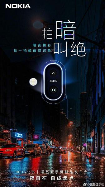 Nokia-X-ZEISS.jpg (131 KB)