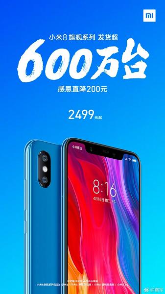 xiaomi-mi-8-price-cut.png (299 KB)