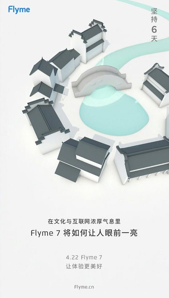 meizu_flyme_teaser2.jpg (202 KB)