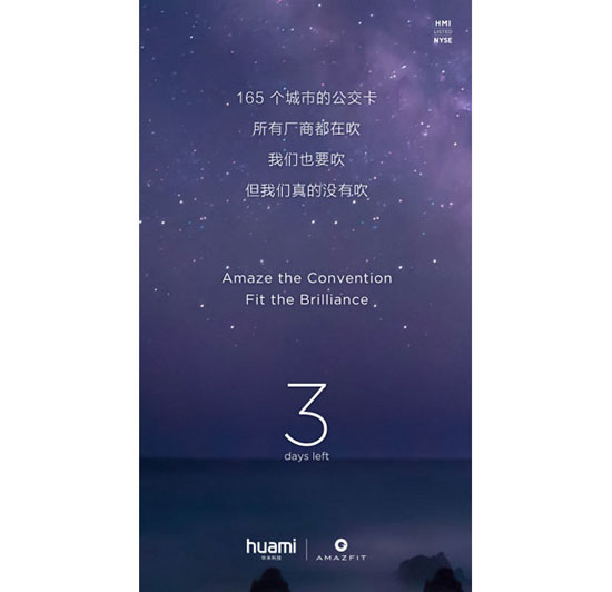 Xiaomi_Huami.jpg (36 KB)
