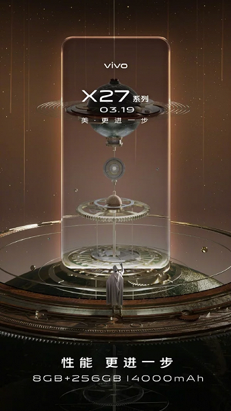 Vivo-X27-teaser-key-specs-1_0.png (343 KB)