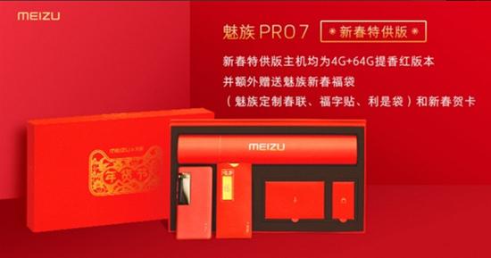 Meizu Pro 7 Red New Year Edition.jpg (77 KB)