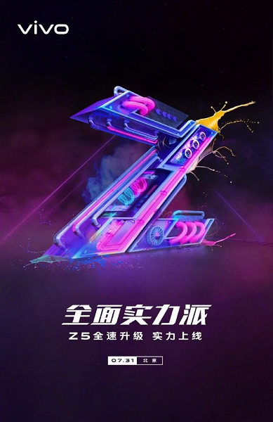 222vivo-z5-launch-date-poster.png (371 KB)