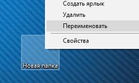 8rename_papka.png (24 KB)