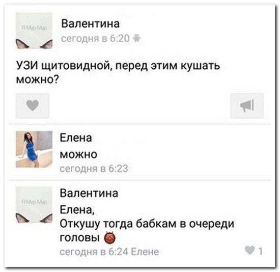 8prikolnye-kommentarii-iz-socsetej-1_1_11.jpg (62 KB)
