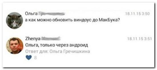 9prikolnye-kommentapii-iz-cocialnyx-setej-10_1_11.jpg (35 KB)