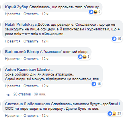 Украинские силовики проинформировали о потерях вДонбассе