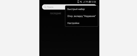 7Screenshot_20180226-135814_Contacts.jpg (16 KB)