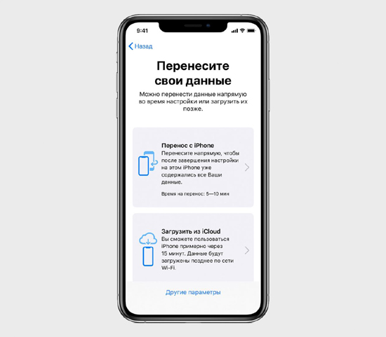 2ios12-4-iphone-xs-quick-start-setup3-1241x1086.jpg (61 KB)