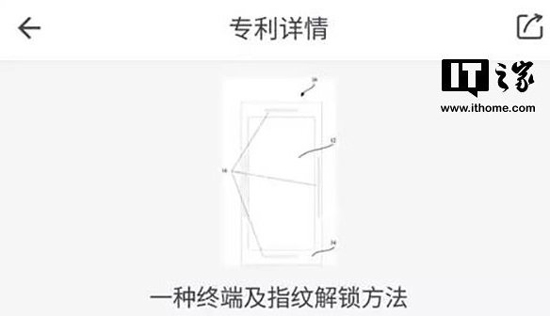 Meizu-Full-Screen-Fingeprint-Patent-b.jpg (38 KB)