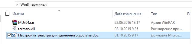ДАЛЕННЫЙ ДОСТУП.png (10 KB)