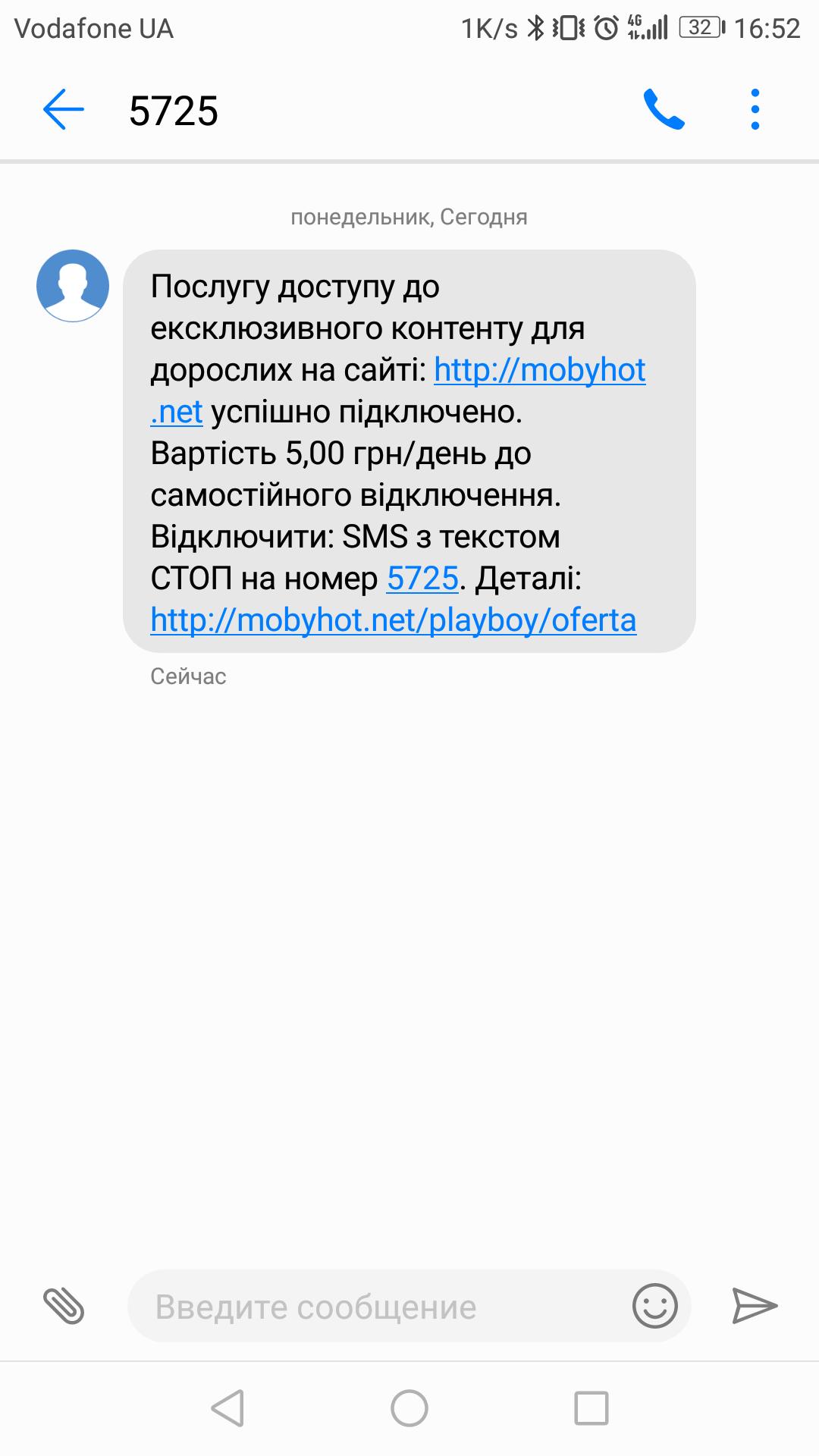SMS-inform5.png (119 KB)