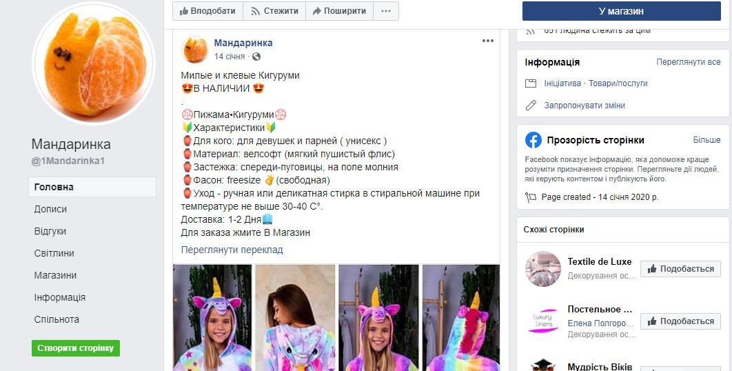 фейсбук аккаунт 3.jpg (192 KB)