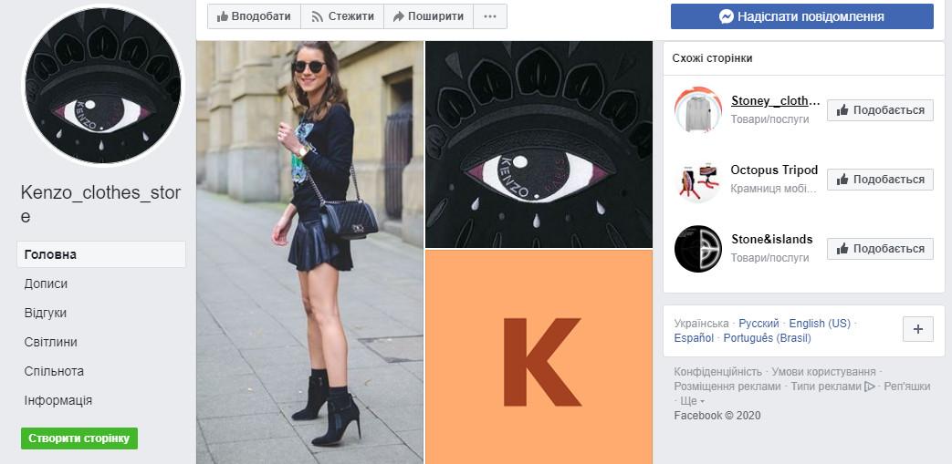 фейсбук аккаунт 5.jpg (110 KB)
