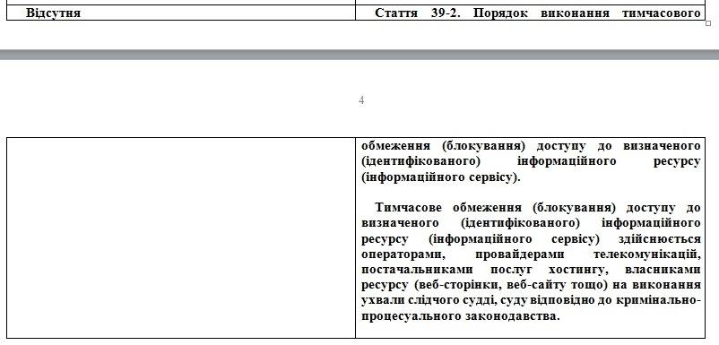 Poryadok Stattya.jpg (71 KB)