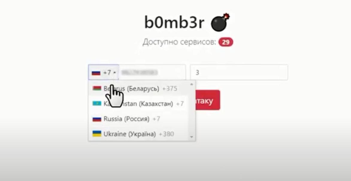 sms bomber2.jpg (37 KB)