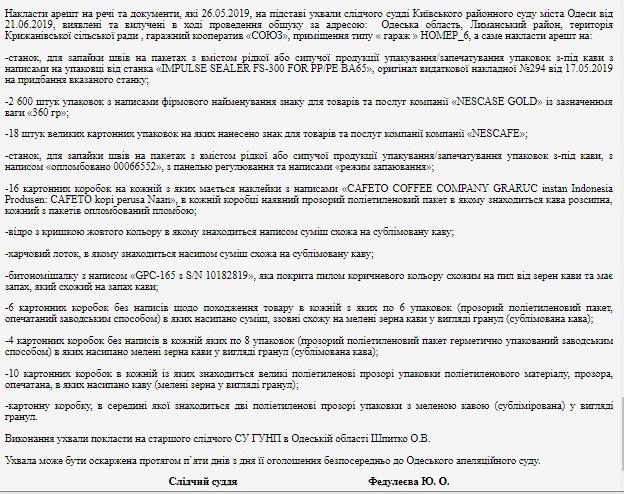 arest1.jpg (153 KB)