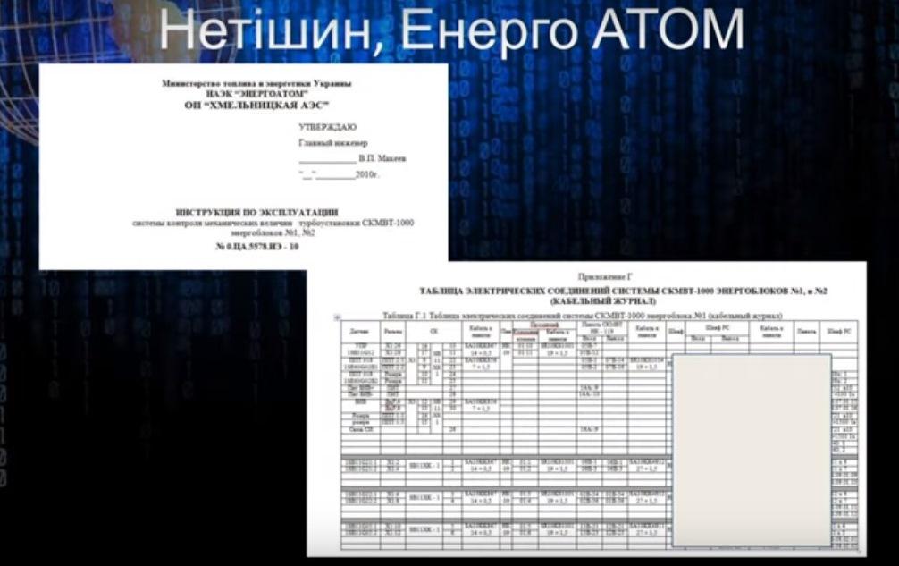 Energoatom2.jpg (116 KB)