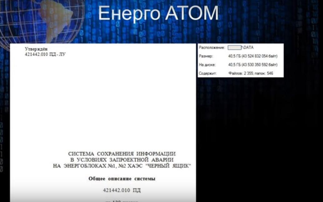 Energoatom3.jpg (82 KB)