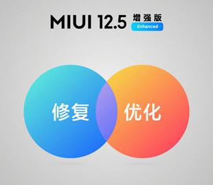 Xiaomi рассказала, как будет устанавливать улучшенную MIUI 12.5 на свои смартфоны