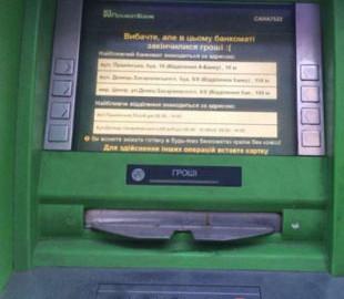 Кибервзломщики приватовских банкоматов получили тюремные сроки