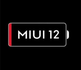 Оптимизация заряда: MIUI 12 поможет заботиться об аккумуляторе