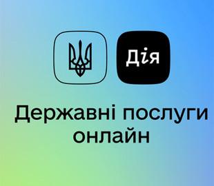 """Українці зможуть скористатися новою революційною функцією в """"Дії"""""""