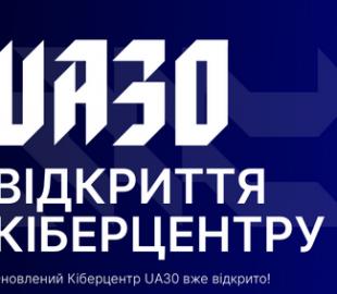 Сегодня Владимир Зеленский открыл киберцентр
