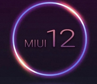 MIUI 12 представлена официально