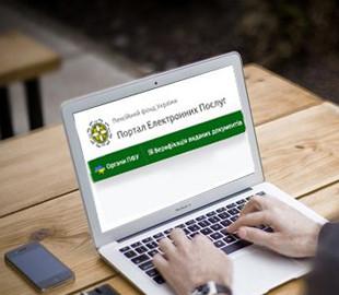 Украинцы начали оформлять пенсию онлайн