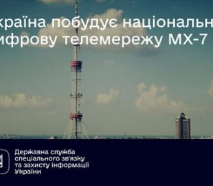 Украину охватит цифровая многоканальная телесеть MULTIPLEX MX-7