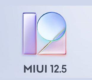 Несколько очень интересных нововведений MIUI 12.5