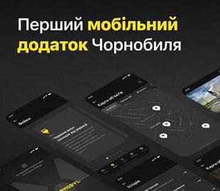 За допомогою мобільного додатку кожен зможе побувати у Чорнобилі