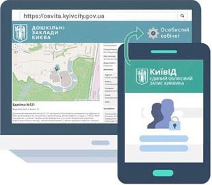 Жители Киева могут узнать о загруженности детских садов в онлайн-режиме