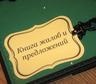 """В Украине официально отменили """"Книгу жалоб"""": что теперь делать недовольным потребителям"""